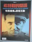 【書寶二手書T3/軍事_PNG】希特勒的間諜-特務機構與諜報活動