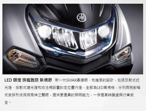 [結帳折2000]YAMAHA 山葉機車 SMAX155 日行燈 ABS版-2018年式.選3-6期 折2000元