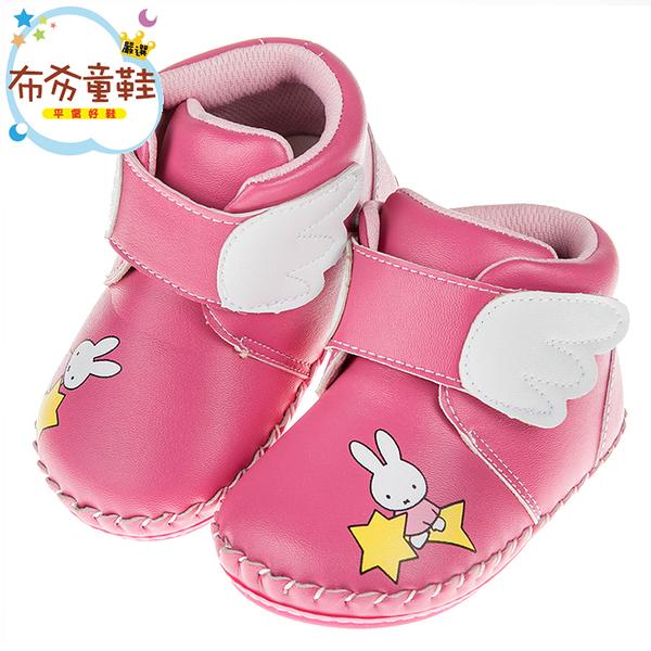 《布布童鞋》Miffy米飛兔夢幻小翅膀桃色寶寶皮革靴(13.5~16公分) [ L7T033H ]