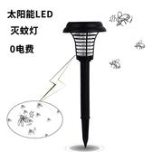 專業太陽能LED電擊滅蚊燈 戶外插地燈 微愛居家