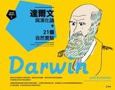 跟大師學創造力(3):達爾文與演化論+21個自然實驗