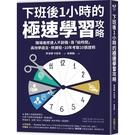 下班後1小時的極速學習攻略:職場進修達人不辭職,靠「偷時間」高效學語言、修課程,