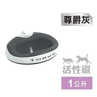 【SofyDOG】TORUS陀螺士濾淨水碗一公升-尊爵灰