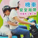 機車安全背帶/兒童機車安全帶...