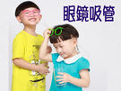 趣味眼鏡吸管 瘋狂DIY吸管 搞怪創意眼鏡吸管 整人玩具【SV6287】BO雜貨