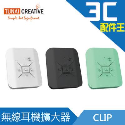 TUNAI CLIP 嗑音樂 藍芽無線耳機擴大器 無線升級 除噪音 耳機捲線槽 高音質 輕小 方便