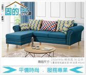 《固的家具GOOD》410-5-AJ 納坦L型布沙發/全組【雙北市含搬運組裝】