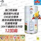 鍵順三菱電熱水器 EH-B12 12加侖...