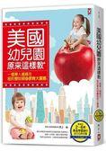 美國幼兒園原來這樣教:一個華人媽媽在紐約曼哈頓的教育大震撼(最適合2~6歲黃金學
