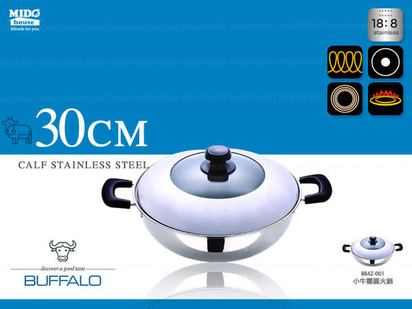 《Midohouse》BUFFALO『牛頭牌 BB4Z001 小牛團圓火鍋』30cm