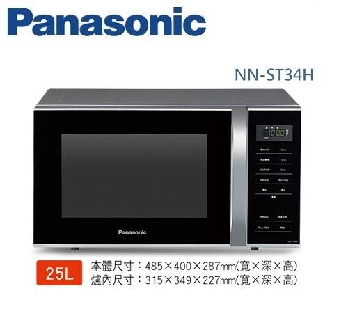 【佳麗寶】-留言再享折扣(Panasonic國際)25L微電腦微波爐【NN-ST34H】
