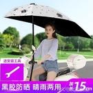 電動電瓶車雨棚蓬新款摩托車雨傘遮陽傘自行車防曬擋風罩擋雨加厚 快速出貨YJT