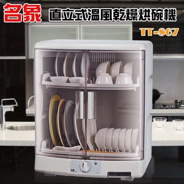 【艾來家電】名象 雙層直立式手動烘碗機 TT-867