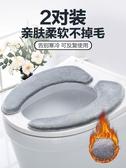 馬桶墊 馬桶墊坐墊家用冬季粘貼式防水圈墊子廁所可愛通用貼坐便器套【快速出貨】