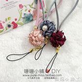 手機掛繩韓版花朵可愛手機珍珠掛繩手腕帶掛飾掛脖繩子手機鏈短款女通用 蘿莉小腳ㄚ