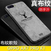 復古布紋 OPPO AX7 PRO K1 手機殼 防摔 帆布 ax7 保護殼 3D麋鹿 矽膠軟殼 保護套 手機套