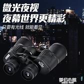 雙筒望遠鏡高倍高清夜視8倍專業人體兒童八倍望眼鏡戶外一萬米 夢幻小鎮