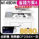 HP LaserJet Pro MFP M148dw【搭CF294X一支 登錄送禮券1500】 無線黑白雷射雙面事務機搭原廠