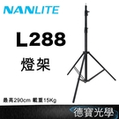 [德寶光學] NANLITE 南光 L-288 燈架 最高290公分 載重15KG 補光燈 外拍燈 棚燈燈架 總代理公司貨