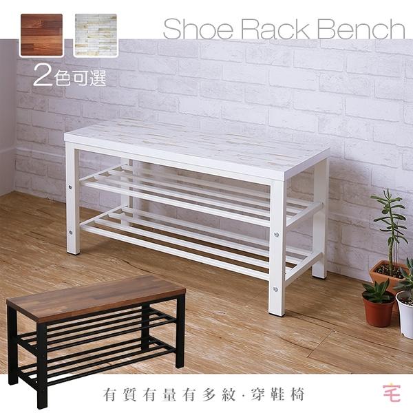 極簡工業風穿鞋椅 (2色可選) 鞋架 鞋櫃 矮凳 穿鞋椅 台灣製 |宅貨