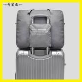 折疊旅行袋手提超大容量旅游男女款短途拉桿包輕便韓版行李袋可愛