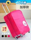 30吋 行李箱防塵套 保護套 防塵罩 防...