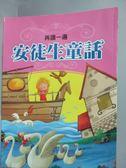 【書寶二手書T2/兒童文學_WDR】再讀一遍 安徒生童話(新版)_林韻華