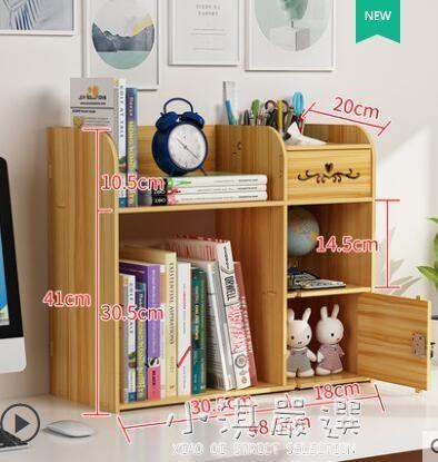 簡易書架桌上收納置物架現代兒童家用桌面書櫃學生簡約落地書架子CY『小淇嚴選』
