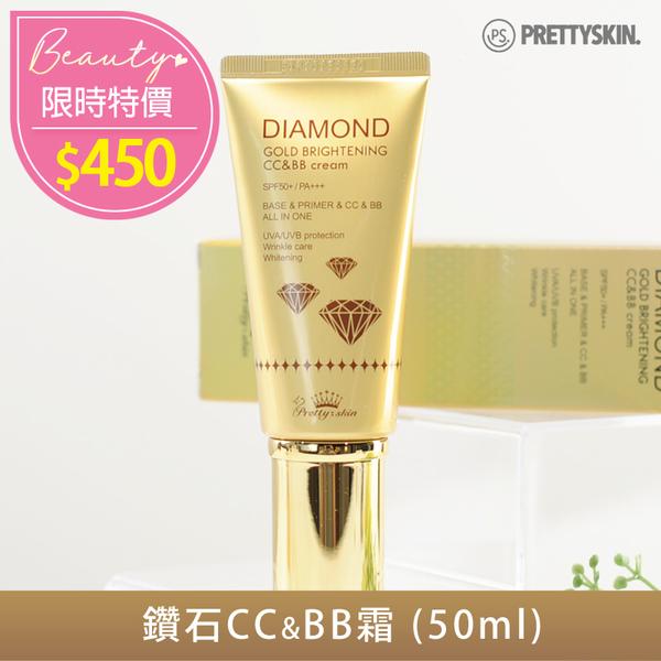 糖罐子*原價790 特價450*韓國pretty skin 鑽石CC&BB霜(50g)(SPF50+PA+++)→預購【H1233】