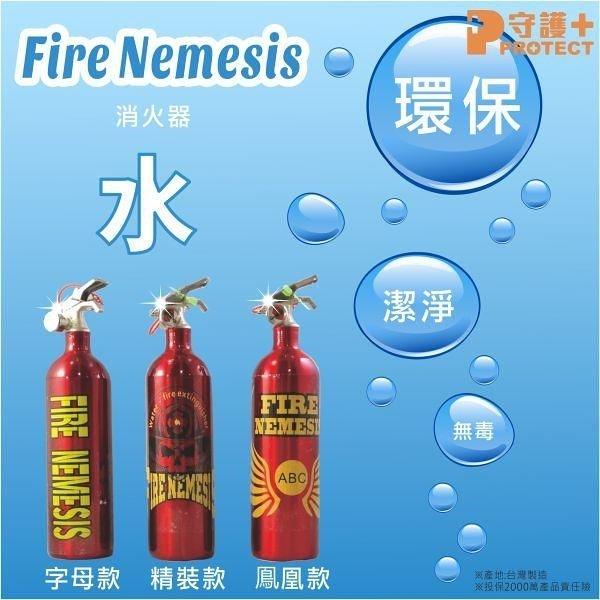 【南紡購物中心】【守護+】ABC環保水消火器