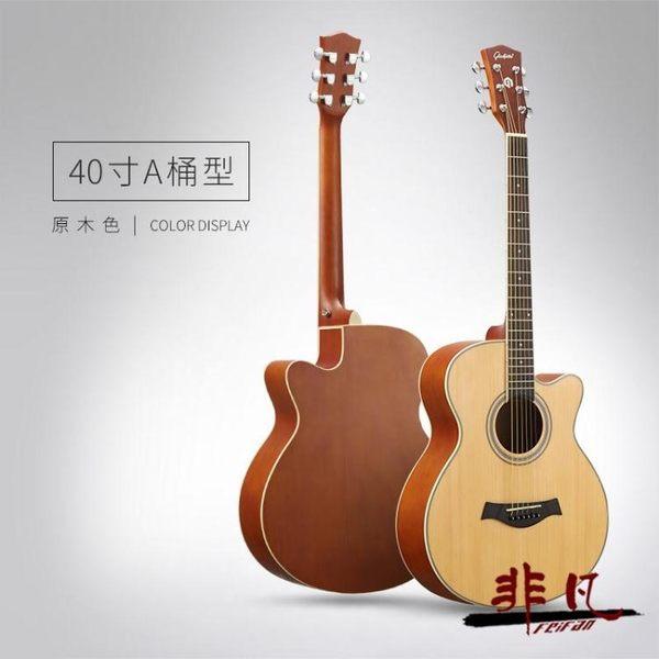 吉他初學者入門民謠吉他40寸木吉他吉它學生男女樂器【99元專區限時開放】TW