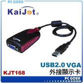 KAIJET 09-KJT168 USB 2.0  外接顯示卡☆軒揚PC goex☆