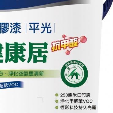 Dulux 得利 竹炭健康居抗甲醛乳膠漆 平光 玫瑰白 1G(加侖)