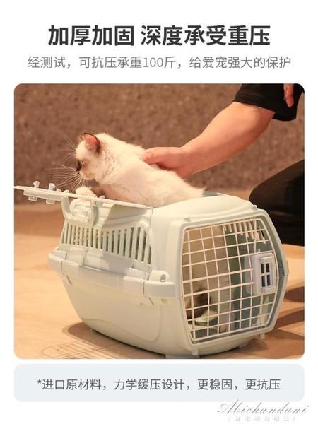 貓咪航空箱寵物狗狗外出便攜托運空運手提箱旅行大型犬車載貓籠子 黛尼時尚精品