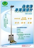 全自動身高體重計 廣和 Super-View HW-3030