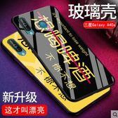 三星 A40S 手機殼 鋼化玻璃 創意 文字 中國女孩 男孩 防摔 全包 保護殼 防刮 玻璃殼 個性 軟邊 情侶