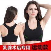 胸墊 運動款義乳專用文胸假胸假乳房胸罩乳腺術后腋下切除硅膠瑜伽內衣 qf13994【黑色妹妹】