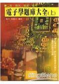 電子學題庫大全(上)
