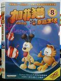 挖寶二手片-X22-263-正版DVD*動畫【加菲貓-幸福生活(8)】-國語發音