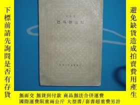 二手書博民逛書店《巴馬修道院》(外國文學名著叢書)網格本罕見1版1印Y8451