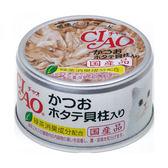 【寵物王國】日本CIAO旨定罐-84號(鰹魚+干貝)貓罐85g