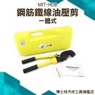 博士特汽修【鋼筋鐵線油壓剪】鋼筋檢手工具...