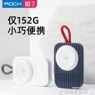 無線充電器 蘋果手錶充電器iwatch5磁力無線充電器便攜式apple watch4充電座 爾碩 交換禮物