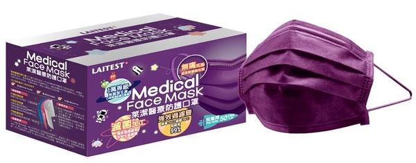 萊潔 LAITEST 醫療防護口罩(兒童) 童心夜霓紫- 50入盒裝