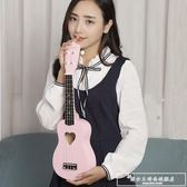 21寸粉色尤克里里心形初學者學生成人女小吉他烏克麗麗兒童 尤里克克CY『韓女王』