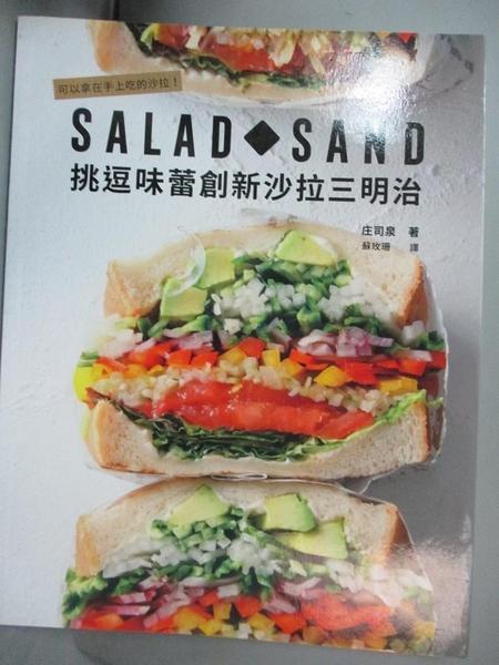 【書寶二手書T1/餐飲_HMZ】Salad Sand挑逗味蕾創新沙拉三明治-可以拿在手上吃的沙拉!_泉商二
