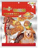[寵飛天商城] 狗零食 Bernice 柏妮絲 五星級寵物零食 雞肉泥牛奶骨 6入