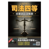 民事訴訟法概要(司特四等適用)