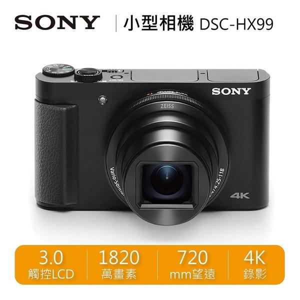 【送清潔組】SONY 索尼 4K 1820萬 小型數位相機 DSC-HX99 公司貨