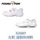 POSMA PGM 大童鞋 女鞋 休閒鞋 運動鞋 魔鬼氈 舒適 透氣 防滑 白 粉 XZ007WPNK